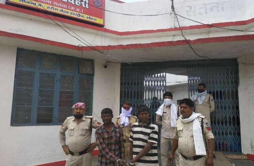 हत्या के आरोपियों को गांव वालों ने घेरकर पकड़ा