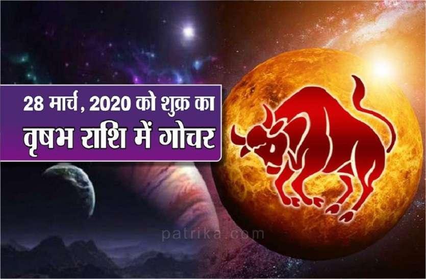 https://www.patrika.com/horoscope-rashifal/positive-and-negative-effects-of-shukra-rashi-parivartan-5936114/