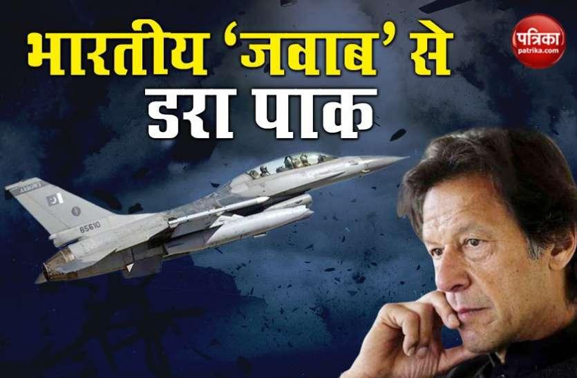 हंदवाड़ा पर भारतीय कार्रवाई से घबराया पाकिस्तान! सीमा पर बढ़ाई हवाई पेट्रोलिंग