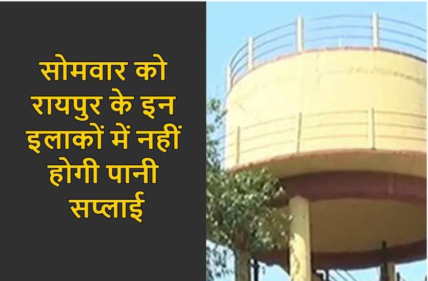 11 मई की शाम रायपुर के इन इलाकों में नहीं होगी पानी सप्लाई, ये है बड़ी वजह