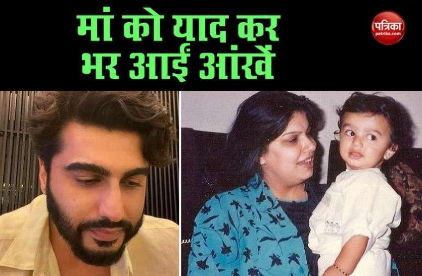 मदर्स डे पर एक्टर Arjun Kapoor को आई मां Mona Kapoor की याद, कैंसर की वजह से हुई थी मौत