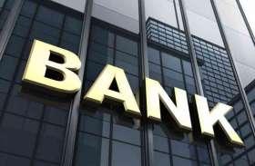 सहकारी बैंक के एमडी पर होगी सख्त कार्रवाई! लगे हैं गंभीर वित्तीय आरोप