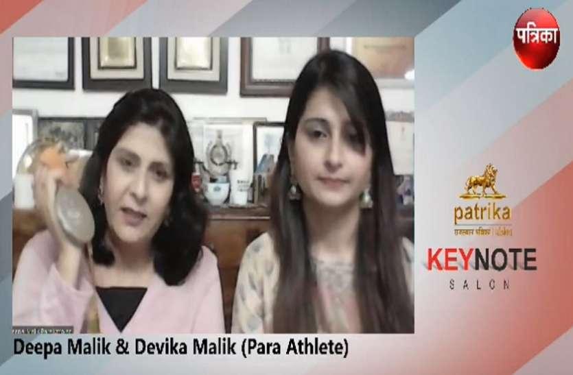 पत्रिका कीनोट सलोन में बोलीं पैराएथलीट दीपा मलिक- 46 की उम्र में मैडल का सपना देखना, इतना भी मुश्किल नहीं
