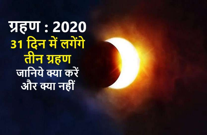 https://www.patrika.com/religion-and-spirituality/3-eclipse-just-in-31-days-between-june-to-july-2020-what-will-happen-6088493/