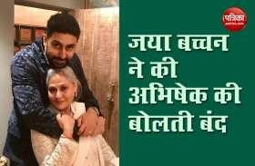 Jaya Bachchan ने Abhishek Bachchan के मदर्स डे पोस्ट का दिया ऐसा जवाब, बेटे की हो गई बोलती बंद