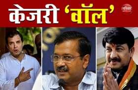 Delhi Election 2020: दिल्ली में दूसरी पार्टियों के लिए 'वॉल' बने केजरीवाल