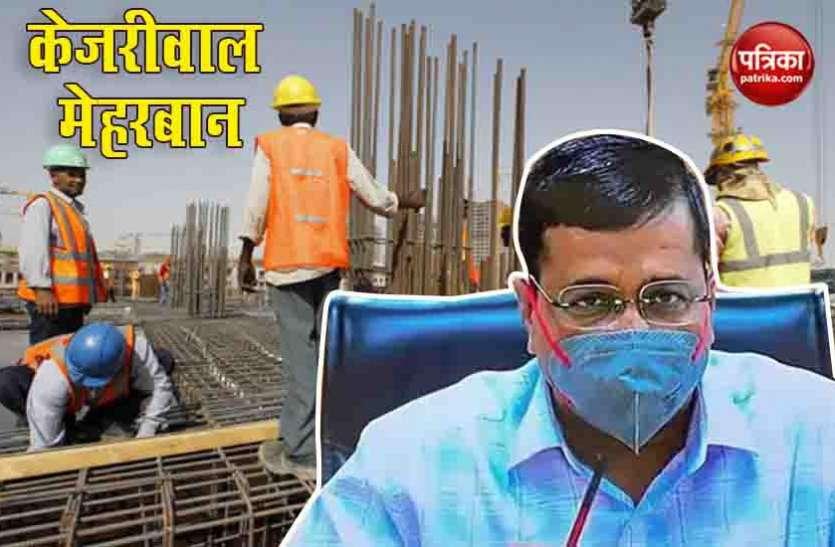 कंस्ट्रंक्शन वर्कर्स पर केजरीवाल मेहरबान, इस महीने भी मजदूरों के खाते में जमा करेंगे 5000 रुपए