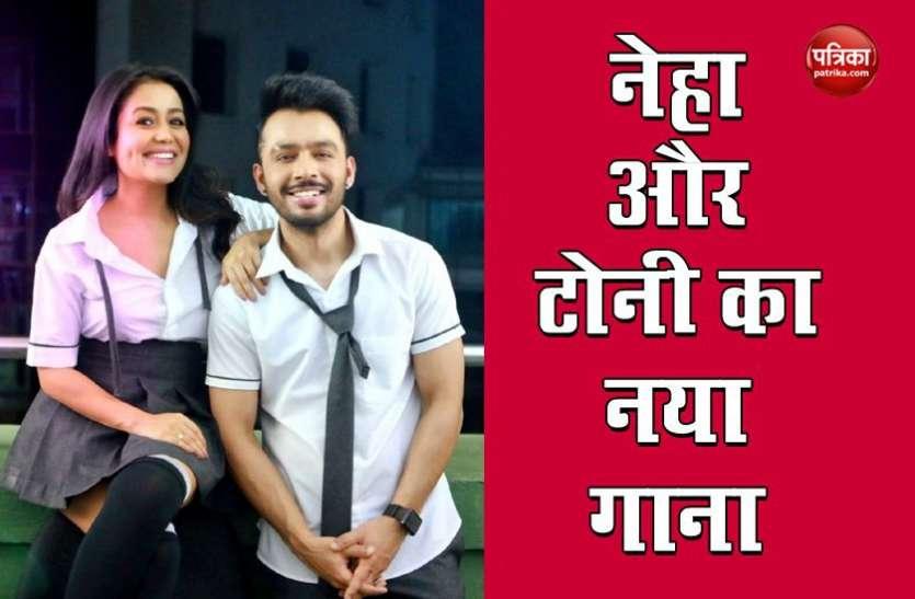 जल्द रिलीज होगा Neha Kakkar और Tony Kakkar का नया गाना भीगी-भीगी