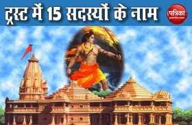 VIDEO: राम मंदिर ट्रस्ट में इन 15 सदस्यों के नाम