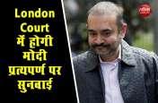 Nirav Modi को भारत लाने की प्रक्रिया शुरू, London Court में होगी Extradition पर सुनवाई