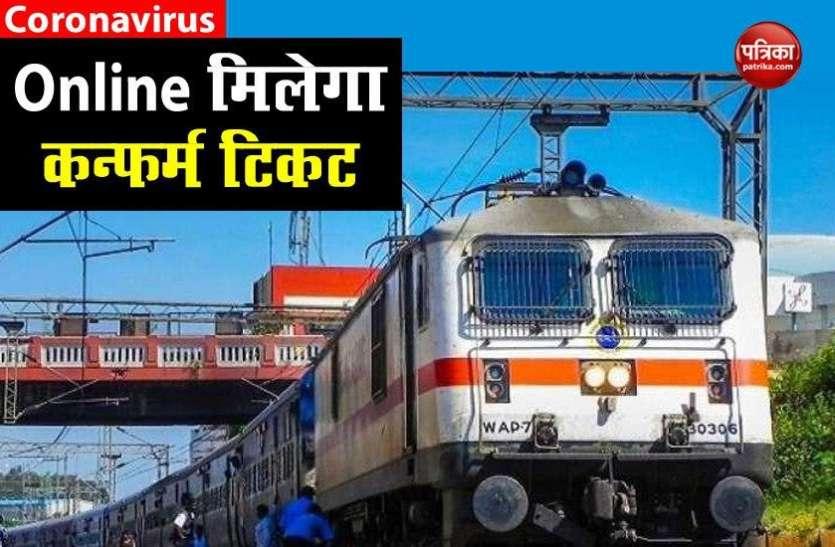 Lockdown: Train टिकट Online मिलेगा कन्फर्म, बुकिंग के दौरान इन बातों का रखें ध्यान