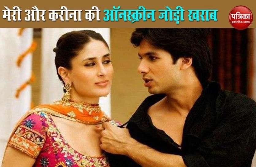 Shahid Kapoor को नहीं पसंद थी उनकी और Kareena Kapoor की जोड़ी, बताया था बेहद खराब