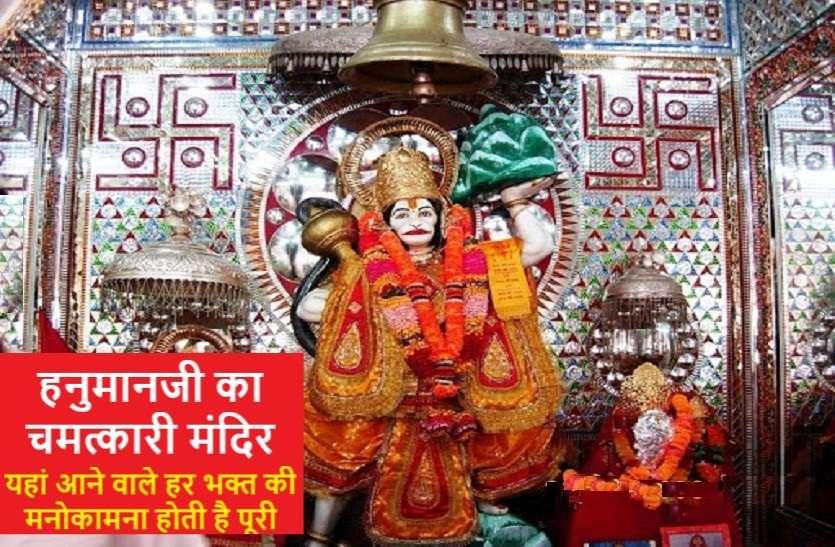 हनुमानजी का ऐसा चमत्कारी मंदिर,जहां भंडारे की बुकिंग भी 2025 तक के लिए हो चुकी है फुल