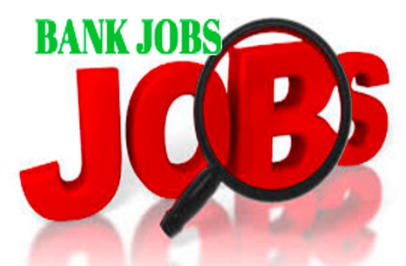 Sarkari Naukari 2020 : सरकारी बैंकों में निकलीं नौकरियां, 10वीं पास के लिए बेहतरीन मौका