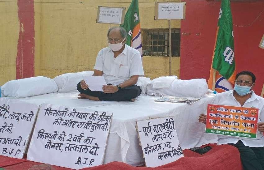 शराबबंदी, बेरोजगारी भत्ता और किसानों को राहत देने भाजपा ने घर- घर दिया धरना