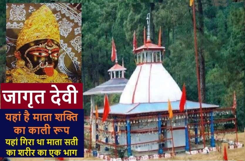 ऐसा मंदिर, जहां निवास करती हैं धरती की सबसे जागृत महाकाली! पूरी होती से सारी मनोकामनाएं