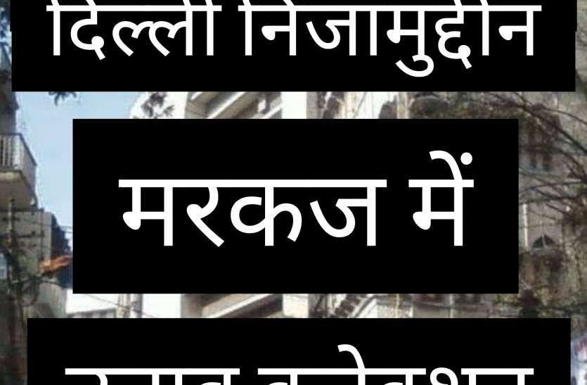 कोरोना संक्रमण के निजामुद्दीन मरकज से जुड़े तार, खंडवा के लोग गए थे दिल्ली, छिपाई थी हिस्ट्री