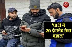 कश्मीर में 2G इंटरनेट सर्विस फिर से शुरू, पुलवामा और शोपियां जिले में पाबंदी जारी