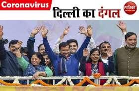 Delhi Election: दिल्ली का दंगाल: 11 फरवरी को पता चलेगा जनमत किसका करेगा मंगल