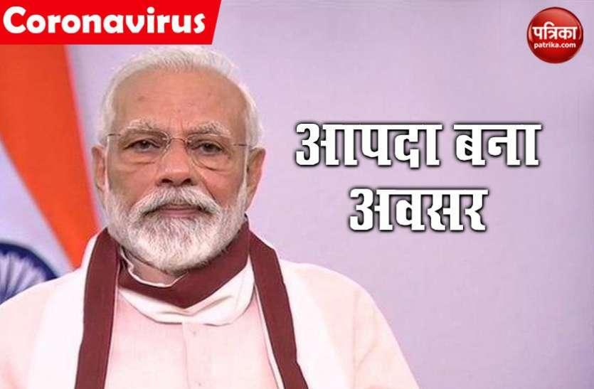 प्रधानमंत्री ने 'आत्मनिर्भरता' पर जोर देते हुए कहा- भारत ने आपदा को अवसर में बदला