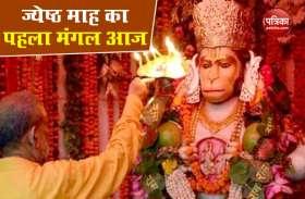 Bada Mangal 2020 : बजरंगबली के इन 5 में से किसी एक स्वरूप की करें पूजा, दूर होंगे संकट