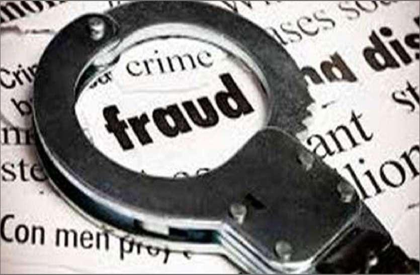 असम के जालसाजों ने सिवनी विधायक को लगाई थी 4.51 लाख की चपत