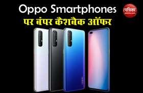Oppo A5 2020, Oppo F15 और Reno 3 Pro समेत कई फोन्स पर बंपर Cashback Offer