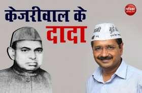 Delhi Election : तब केजरीवाल के दादा ने दी थी कांग्रेस के दिग्गज नेता को पटखनी, देखें VIDEO