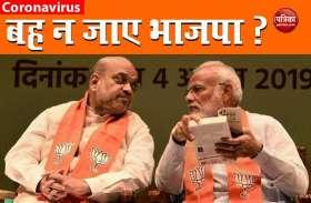 कहीं Delhi Election Results की इस लहर में बह न जाए खुद भाजपा ?