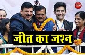 Delhi Election Result: ऐसे मना आम आदमी पार्टी मुख्यालय में जीत का जश्न, देखें VIDEO