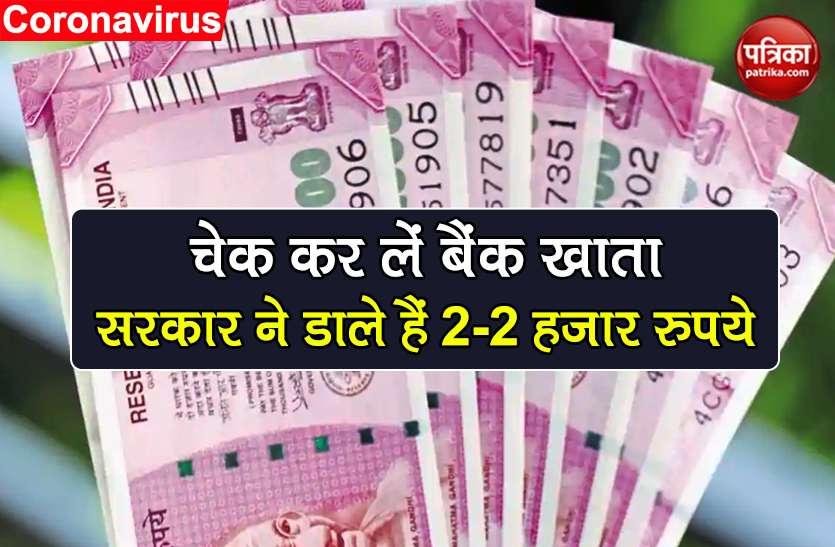 चेक कर लें अपना बैंक खाता, सरकार ने डाले हैं 2-2 हजार रुपये, नहीं आए तो इस नंबर पर करें कॉल