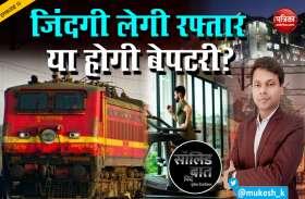 जिंदगी लेगी रफ्तार या होगी बेपटरी? Solid Baat with Mukesh Kejariwal: EP-10