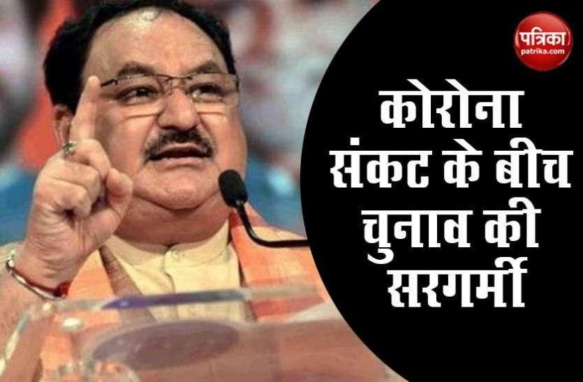 कोरोना संकट के बीच बिहार विधानसभा चुनाव की तैयारी शुरू, BJP ने नियुक्त किए 234 चुनाव प्रभारी