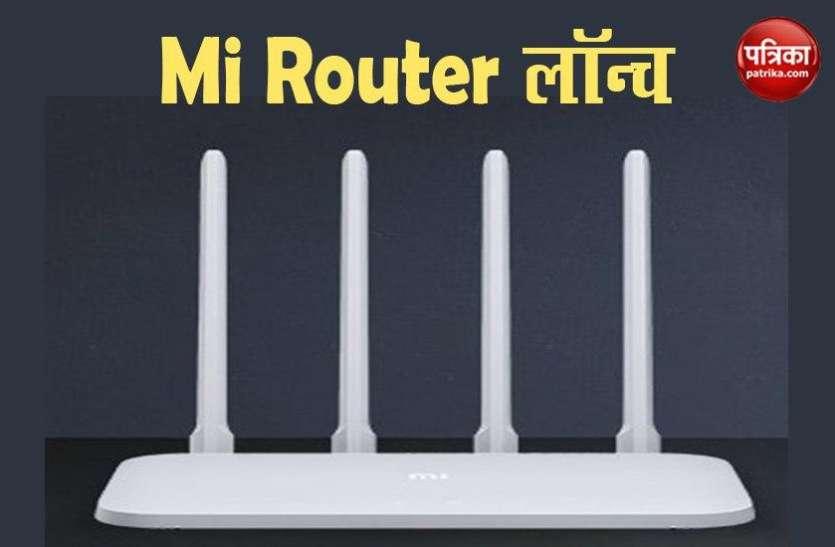 Lockdown: Mi Router AX1800 बना देगा Internet Speed को सुपर फास्ट, जानें खासियत