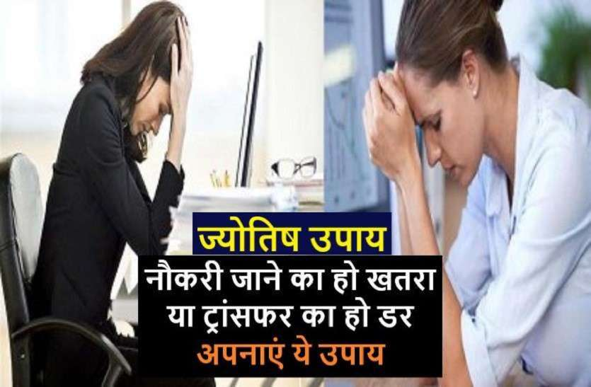 https://www.patrika.com/religion-and-spirituality/how-to-protect-your-job-if-danger-of-job-loss-or-fear-of-transfer-6082655/