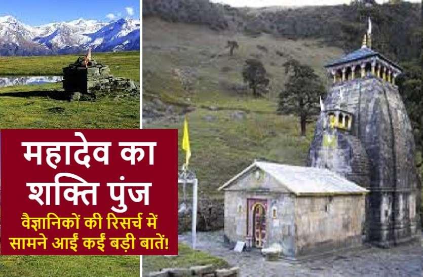 यहां मौजूद है भगवान शिव का शक्ति पुंज, जल इतना पवित्र कि कुछ बूंदें ही मोक्ष के लिए पर्याप्त