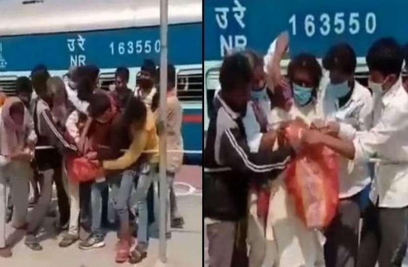रेलवे स्टेशन पर बिस्किटों के लिए लड़ पड़े लोग, बॉलीवुड डायरेक्टर ने सरकार पर तंज कसते हुए कहा- आत्मनिर्भर भारत