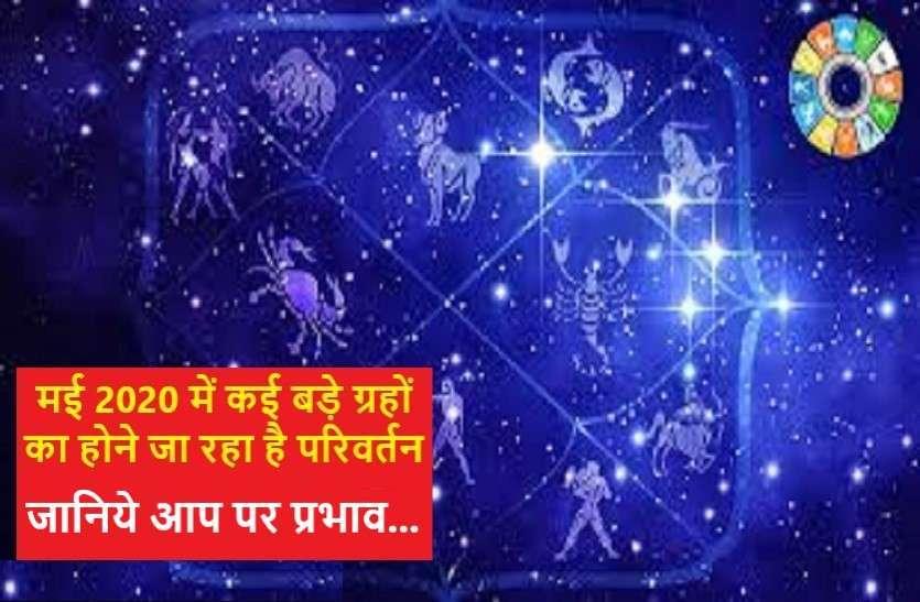 https://www.patrika.com/horoscope-rashifal/rashi-parivartan-of-mars-mercury-and-sun-in-may-2020-6058140/