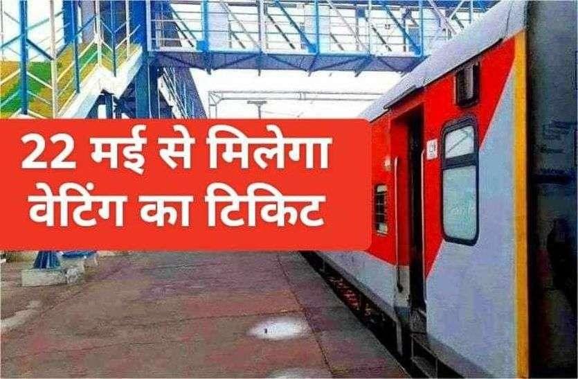 रेलवे का बड़ा ऐलान : 22 मई से यात्रा होगी आसान, मिलेगी वेटिंग टिकट की सुविधा