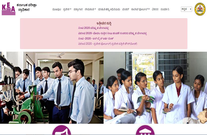 Karnataka KCET 2020: 30 जुलाई से आयोजित होगी केसीईटी परीक्षा, यहां देखें पूरा शेड्यूल