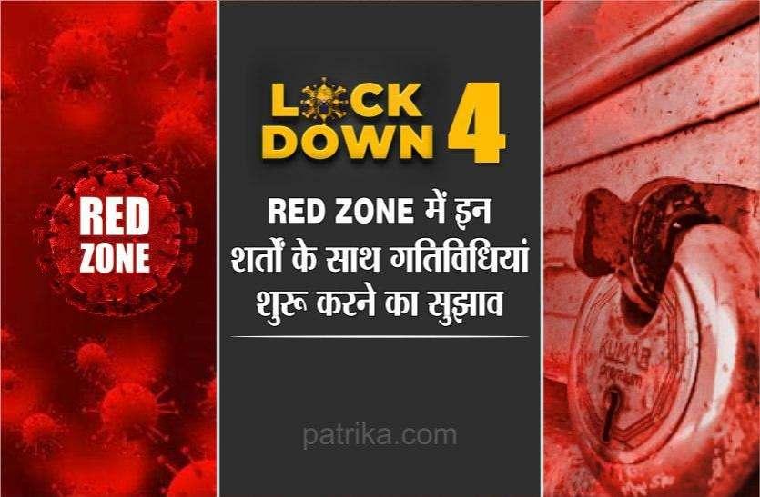 लॉकडाउन 4: Red Zone में इन शर्तों के साथ गतिविधियां शुरू करने का सुझाव