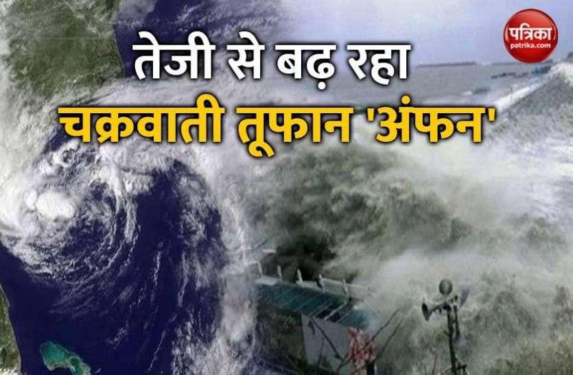 चक्रवाती तूफान अंफान का मंडराया खतरा, जानें किस देश ने दिया नाम और भारत में कहां पड़ेगा असर - Patrika News