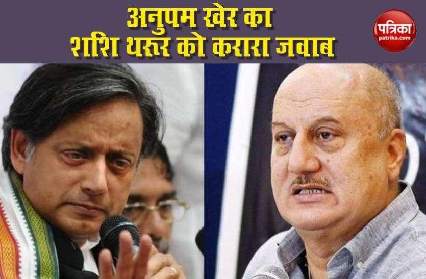 पीएम मोदी के आत्मनिर्भर भारत मिशन पर Shashi Tharoor ने साधा निशाना तो भड़के Anupam Kher, कहा- 'टुकड़ों पर बिके हुए लोग..