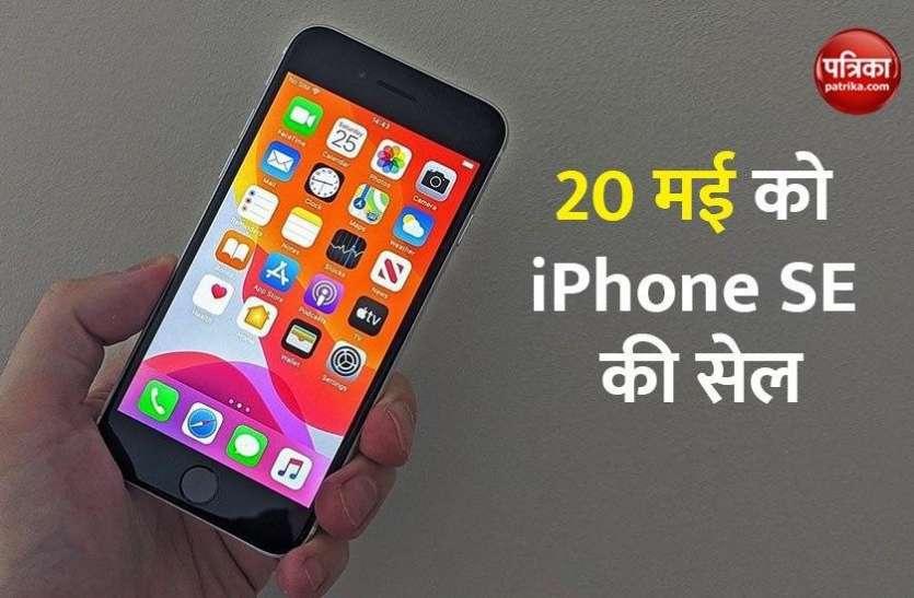 20 मई को iPhone SE 2020 की भारत में Flipkart पर पहली सेल, जानें ऑफर्स