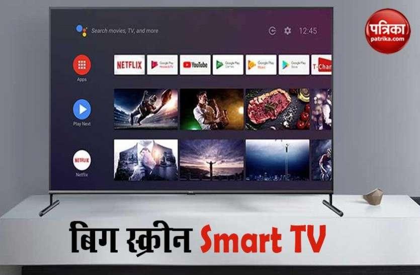 Best Smart TV 55-inch, शुरुआती कीमत 30,000 रुपये, जानें फीचर्स