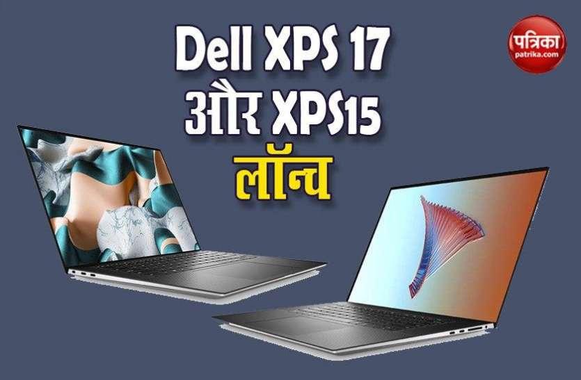 Dell XPS 17 और XPS 15 2020 Laptop लॉन्च, जानिए कीमत व फीचर्स