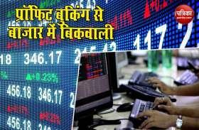 बिकवाली के दौर के बीच गिरावट के साथ बंद हुआ शेयर बाजार, संसेक्स 630 अंक लुढका