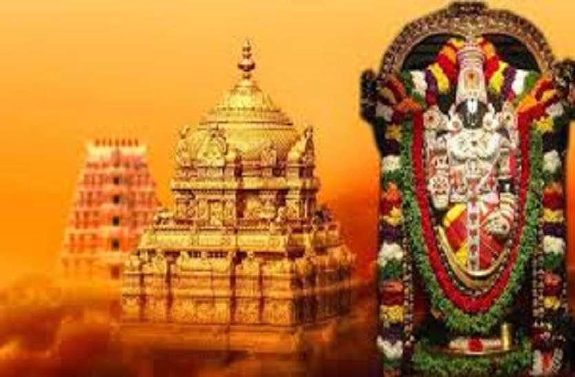 Tirupati Balaji Mandir In Andra Pradesh Tirumala