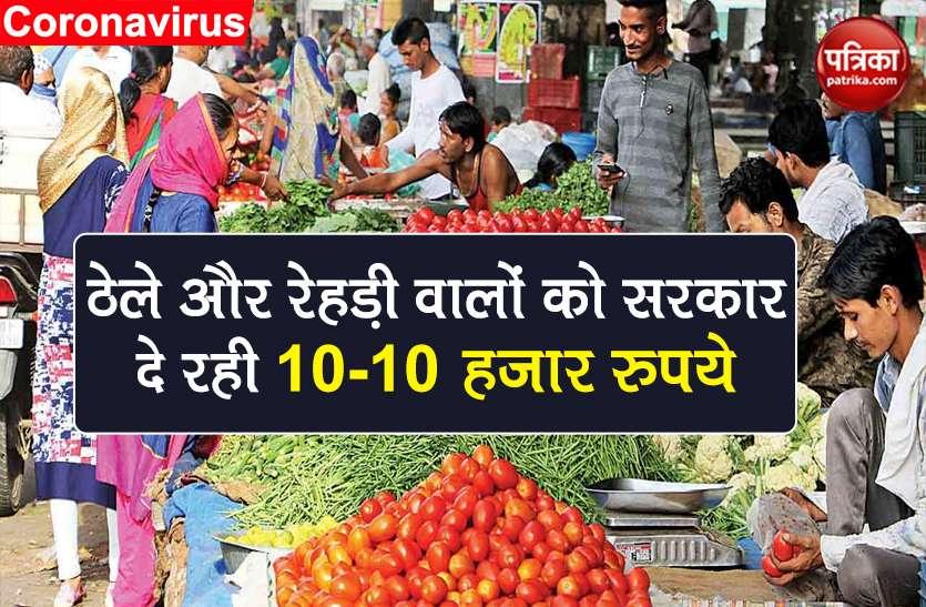 ठेले और रेहड़ी वालों को मिलेंगे 10-10 हजार रुपये, जानें कब और कैसे करें आवेदन