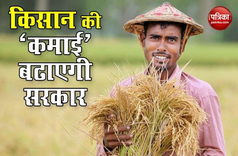 किसान को फायदा पहुंचाने को बदला जाएगा नियम, Deregulate होंगी कई फसलें